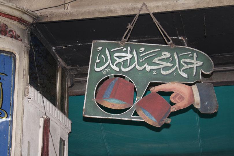 Cairo, Egypt: The Tarboosh Maker